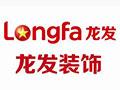 北京龙发建筑装饰工程有限公司南宁分公司