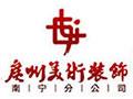 广州市美术装饰有限公司南宁分公司