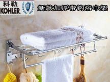 科勒卫浴正品304加厚不锈钢折叠浴巾架