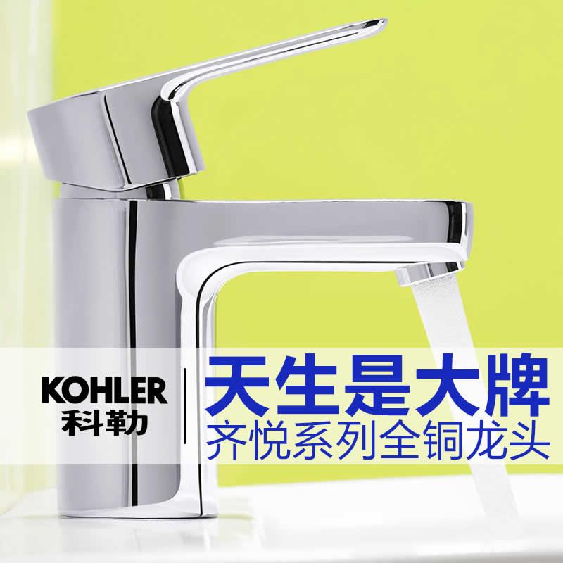 科勒水龙头K-16027T-B4-CP 齐悦浴室台