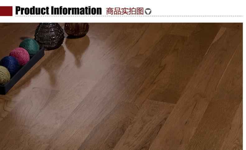 圣象康逸 NK1005落日红韵3.3mm表层橡木地板 三层实木复合地板