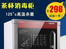 Canbo/康宝RTP20A-6消毒柜