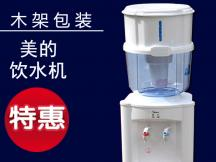 饮水机过滤桶 Midea/美的净水桶 净水器 家用