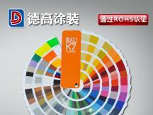 七彩云牌热固性静电粉末涂料特种涂料防腐高光塑粉