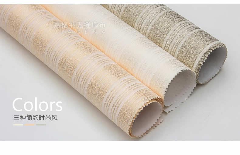 现代简约条纹卧室客厅沙发背景墙无纺布墙纸壁布