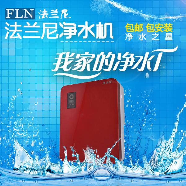 法兰尼净水器 家用双出水高端直饮机 FLN-75E-06厨房净水机