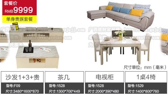 单身贵族套餐RMB9999,精制家具知名老品牌,选材导购,应有尽有,光临广西建材家居网选购,大富大贵。