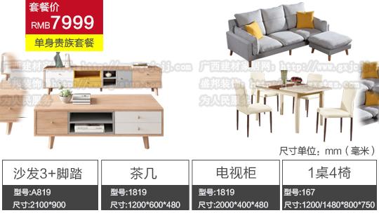 单身贵族套餐RMB7999,惊喜多多,欢迎到广西建材家居网选购