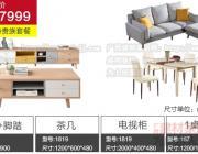 单身贵族套餐RMB7999,劲爆价,欢迎点击,有惊喜