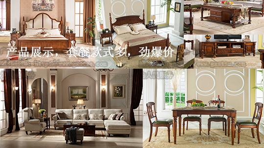 家具产品展示